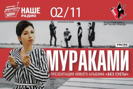 Концерт группы Мураками