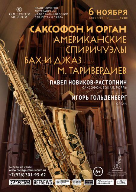САКСОФОН И ОРГАН. Collegium Musicum