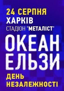 Океан Ельзи в Харькове
