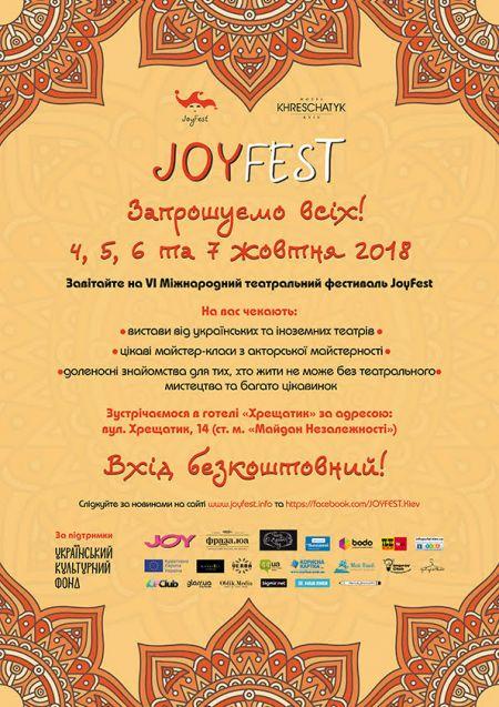 Фестиваль JoyFest 2018