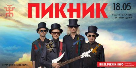 Концерт группы Пикник в г. Петропавловск-Камчатский