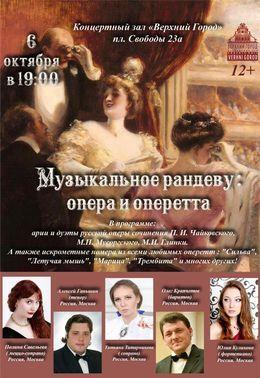 Музыкальное рандеву: опера и оперетта