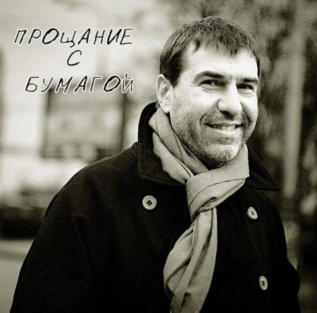 Спектакль Прощание с бумагой Евгения Гришковца