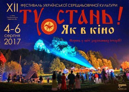 Фестиваль Ту Стань 2017