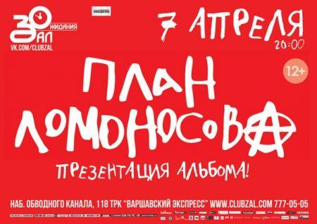 Концерт группы План Ломоносова. Клуб Зал Ожидания