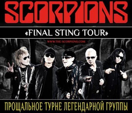 скорпионс в харькове 2012