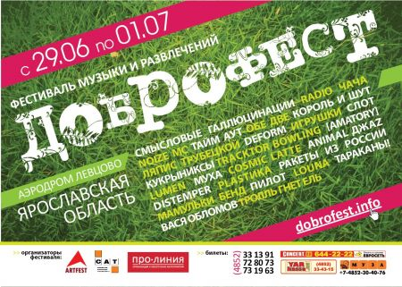 доброфест 2012,расписание