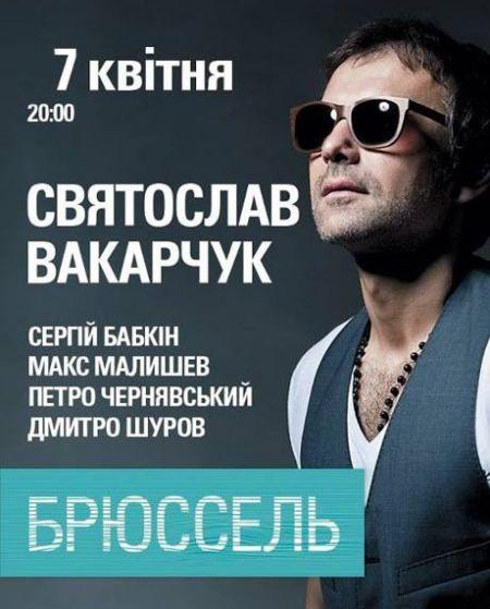 Концерт проекту «Брюссель» Святослава Вакарчука. м. Львів