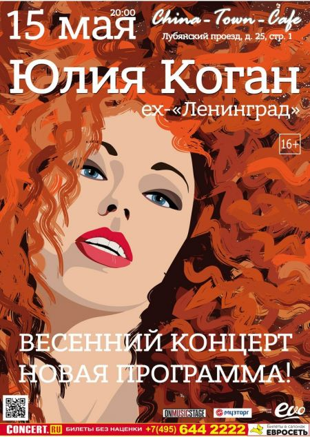 Концерт Юлии Коган в г. Москва. 2015
