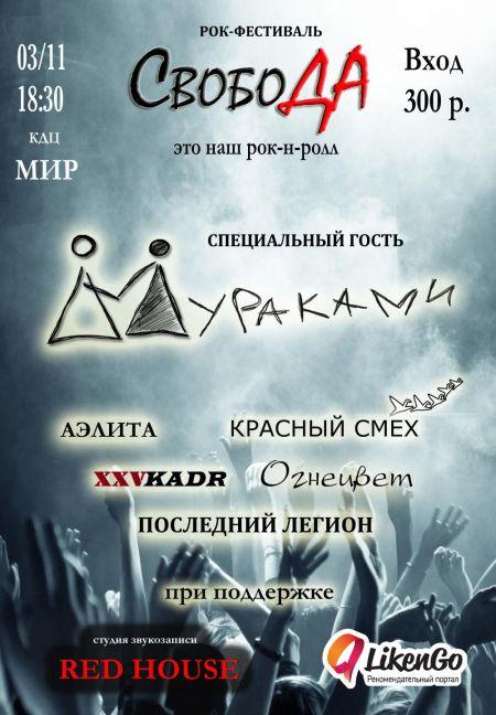 Фестиваль СВОБОДА 2016