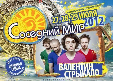 Валентин Стрыкало,фестиваль,программа,соседний мир,керчь