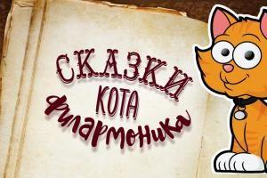 Кот в сапогах. Свердловская детская филармония