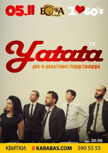 Концерт гурту Yatata