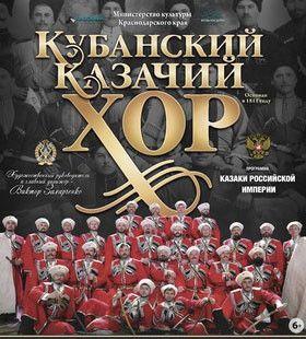 Кубанский казачий хор в Владикавказе