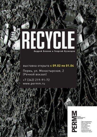 в музее современного искусства PERMM открывается выставка Recycle