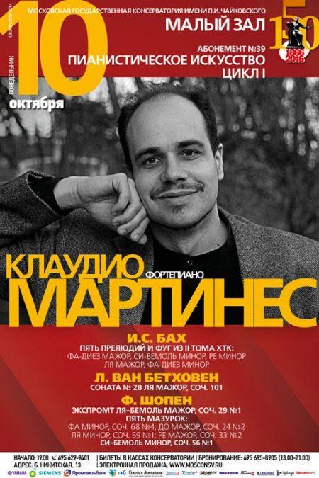 Клаудио Мартинес. Московская консерватория