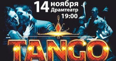 Танго «Буэнос-Айрес». Marcos Ayala и его шоу