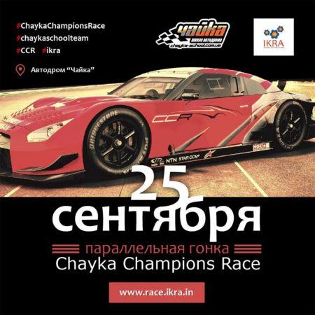Chayka Champions Race 2016