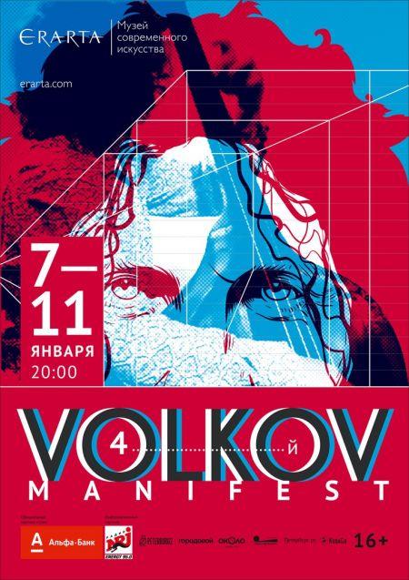 Фестиваль VOLKOV MANIFEST 2018