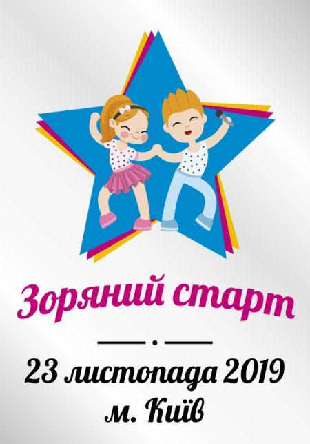 Фестиваль Зоряний Старт 2019