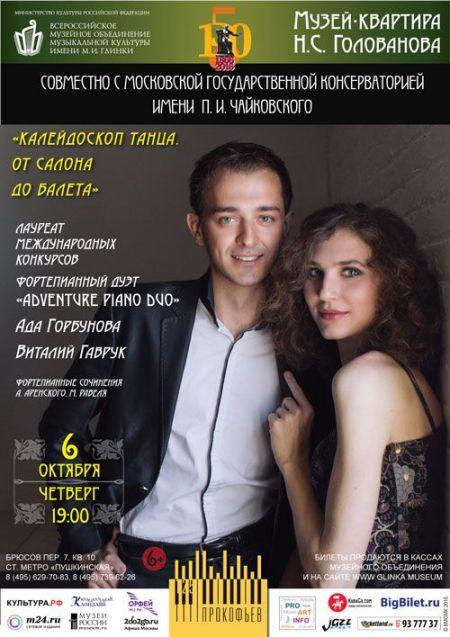 Калейдоскоп танца. Московская консерватория