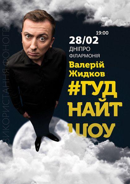 Валерий Жидков в Днепре