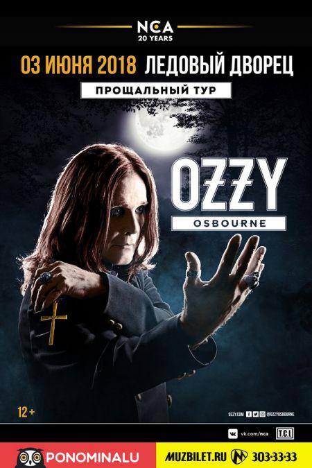 Ozzy Osbourne в Санкт-Петербурге