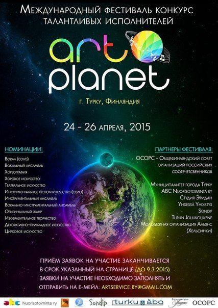 Международный фестиваль-конкурс ART Planet 2015 (24-26 апреля)
