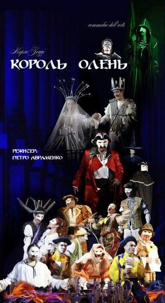 Король олень. Житомирський театр імені Івана Кочерги