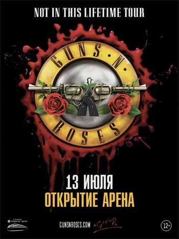 Группа Guns N' Roses в Москве