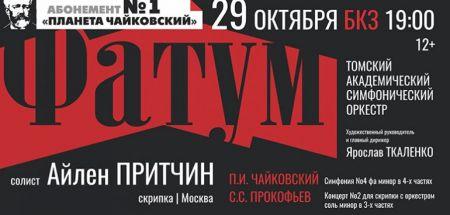 ФАТУМ. Томская филармония