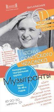 Песни советского человека. Удмуртская филармония