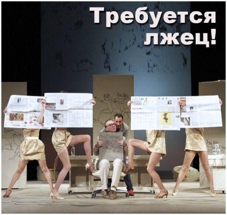 Требуется лжец! Театр русской драмы имени Леси Украинки