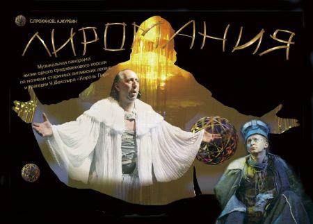 Спектакль Лиромания. Театр Луны
