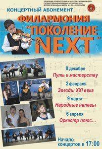 Концерт абонемента «ФИЛАРМОНИЯ. Поколение NEXT». Оркестр плюс...