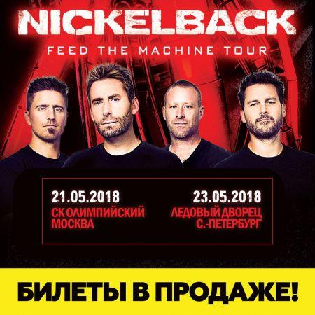 Группа Nickelback в Санкт-Петербурге