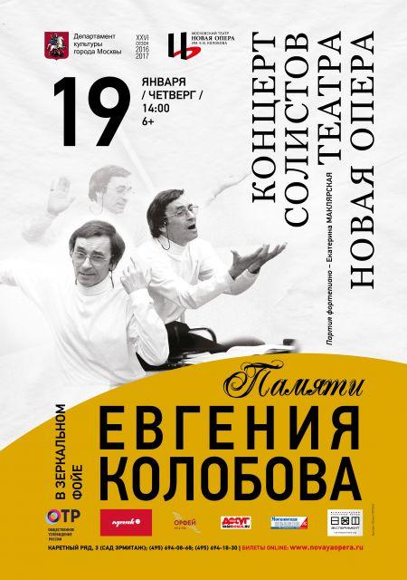 Концерт ПАМЯТИ ЕВГЕНИЯ КОЛОБОВА. Новая Опера