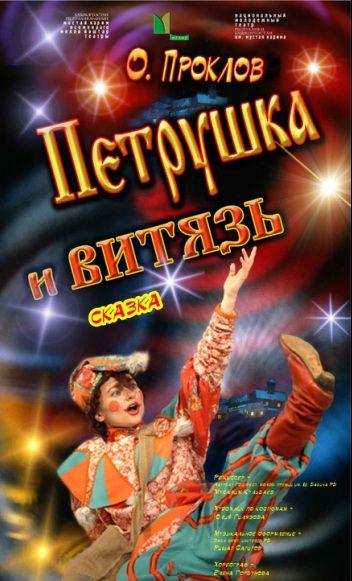 ПЕТРУШКА И ВИТЯЗЬ. Молодежный театр им. М.Карима