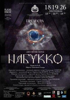 Набукко. Одесский театр оперы и балета