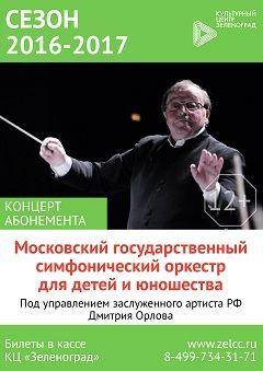 МГСО для детей и юношества п/р Дмитрия Орлова