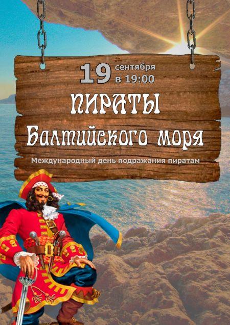 Фестиваль «Пираты Балтийского моря». Библиотека на Благодатной