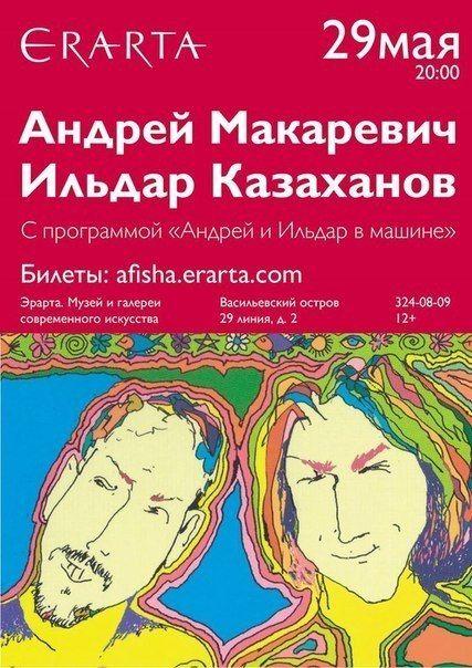 Концерт Андрея Макаревича и Ильдара Казаханова в г. Санкт-Петербург. 2015