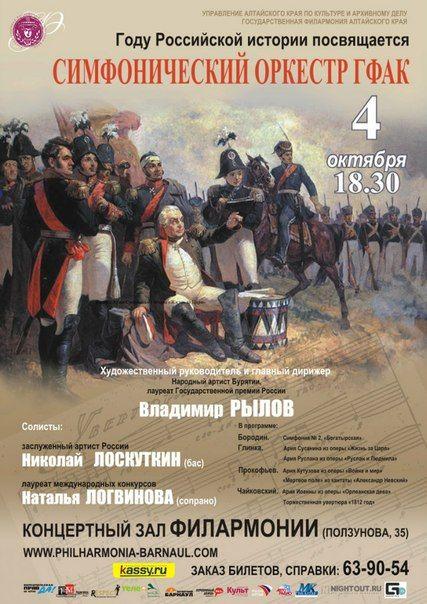 Концерт симфонического оркестра ГФАК