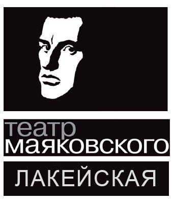 Лакейская. Московский академический театр им. Вл. Маяковского