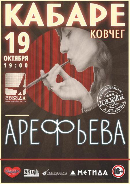 Концерт Ольги Арефьевой и группы Ковчег