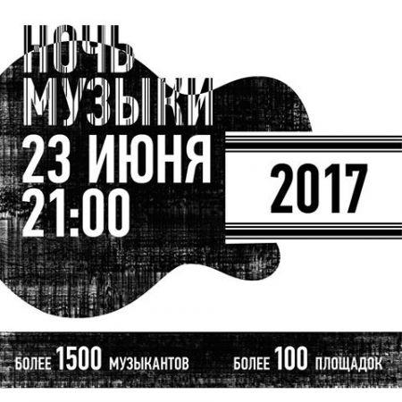 Фестиваль Ural Music Night (UMN). Ночь музыки – 2017