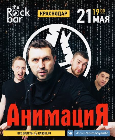 Концерт группы АнимациЯ в г. Краснодар