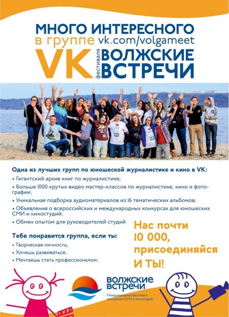 Фестиваль «Волжские встречи-31»