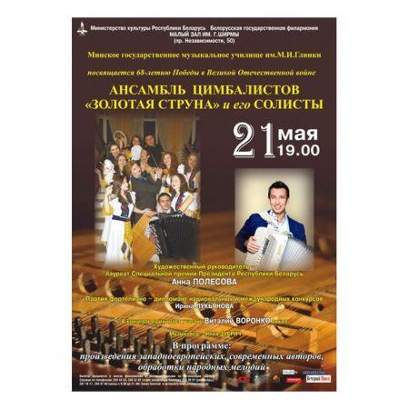 Концерт Ансамбля цимбалистов Золотая струна. Белорусская государственная филармония