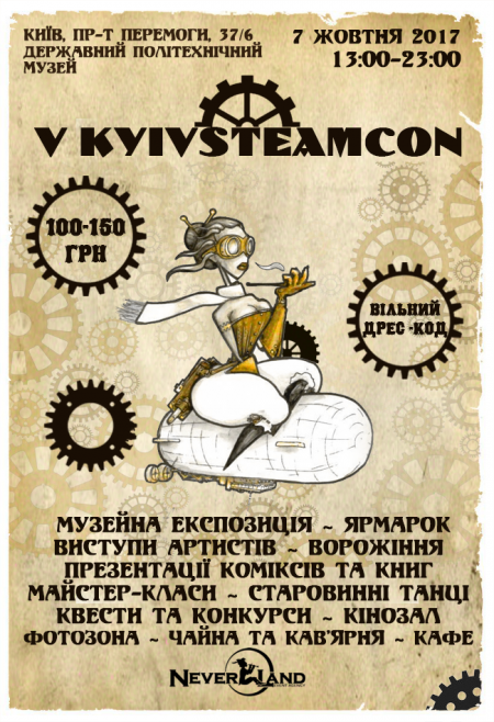 Фестиваль стімпанку - KyivSteamCon 2017
